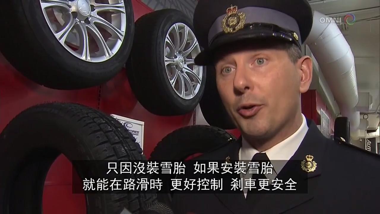 省府鼓勵民眾車輛換雪胎  – Nov 16, 2017 (ON)