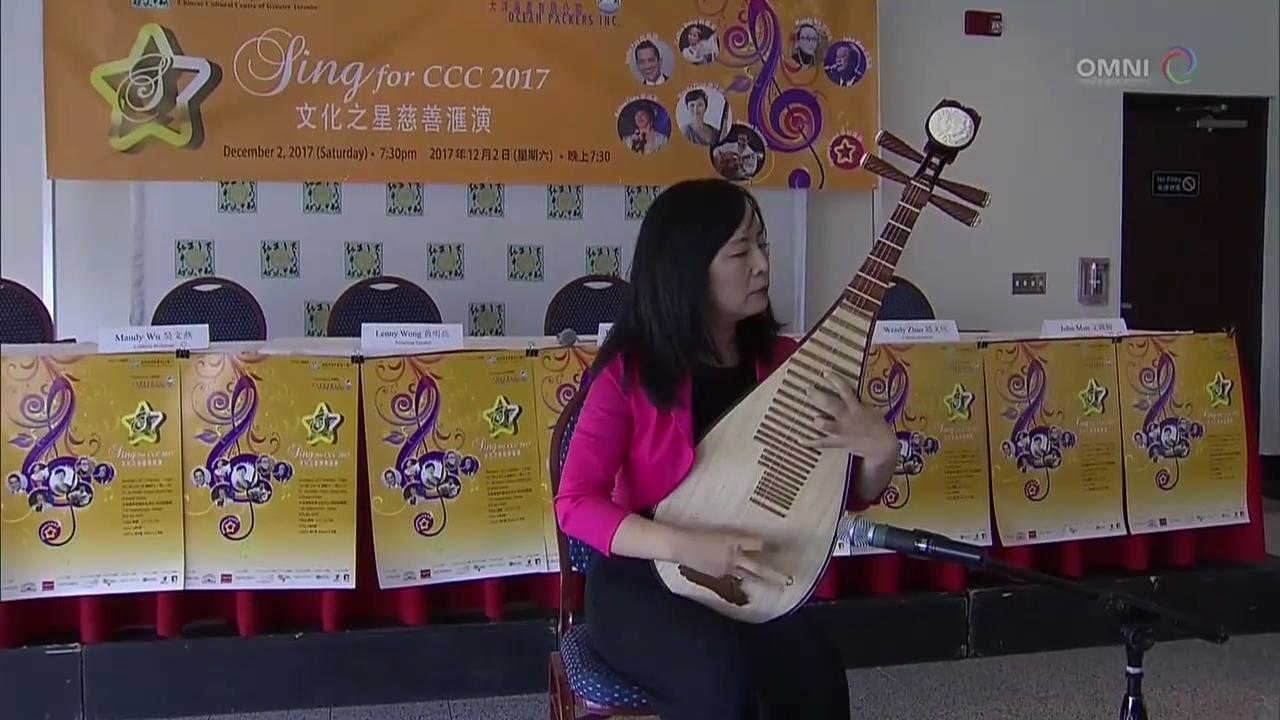 大多倫多中華文化中心舉辦「文化之星慈善匯演」-NOV 21, 2017 (ON)