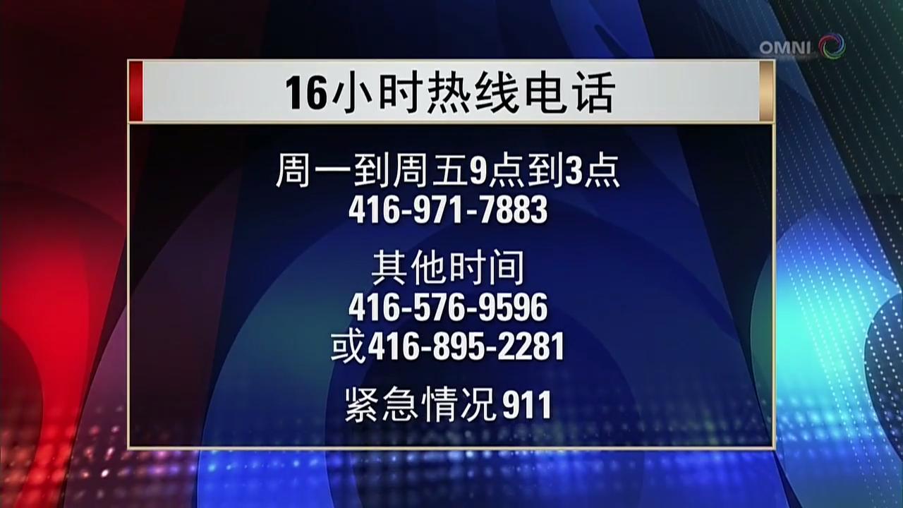 緊急免費服務電話,幫助中國留學生 – Nov 20, 2017 (ON)