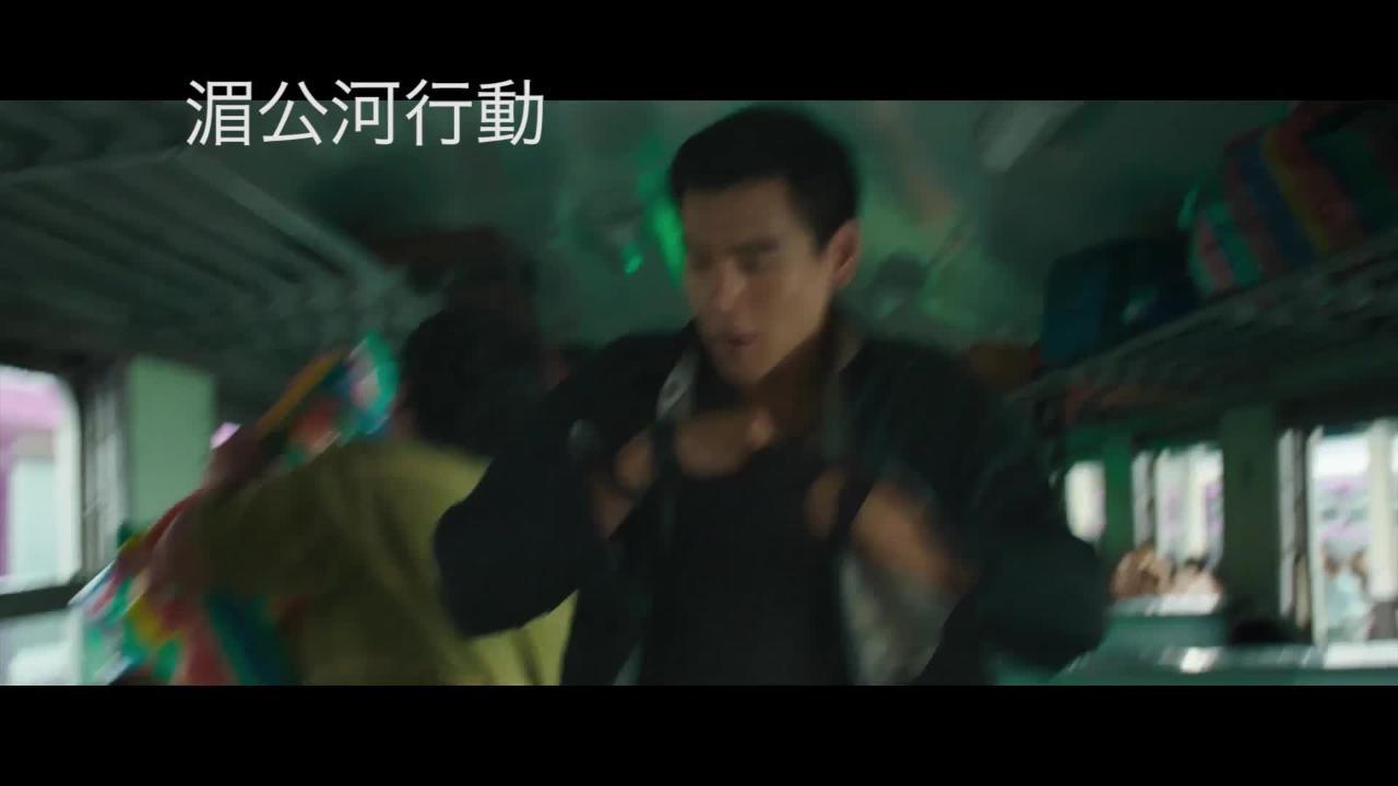 周日大電影﹕ 湄公河行動