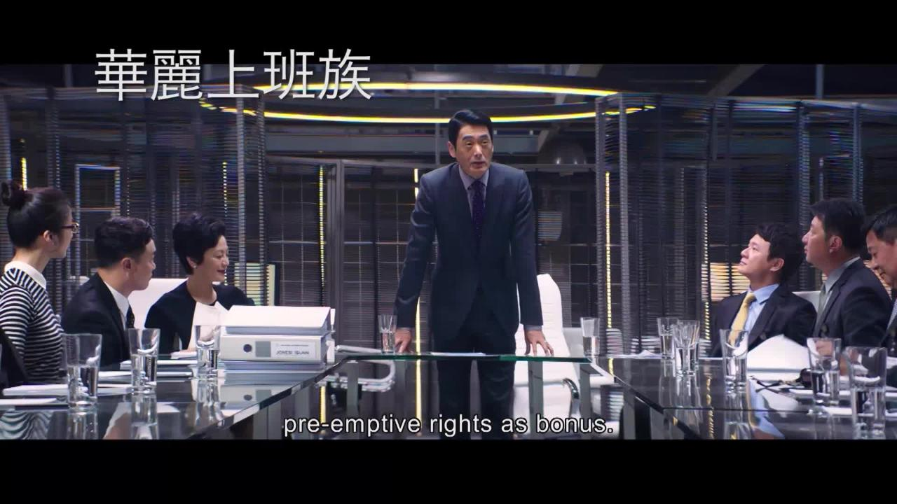 周日大電影﹕ 華麗上班族