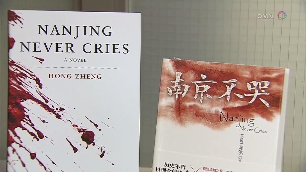 """專訪""""南京不哭""""作者鄭洪教授 – Dec. 12, 2017 (ON)"""