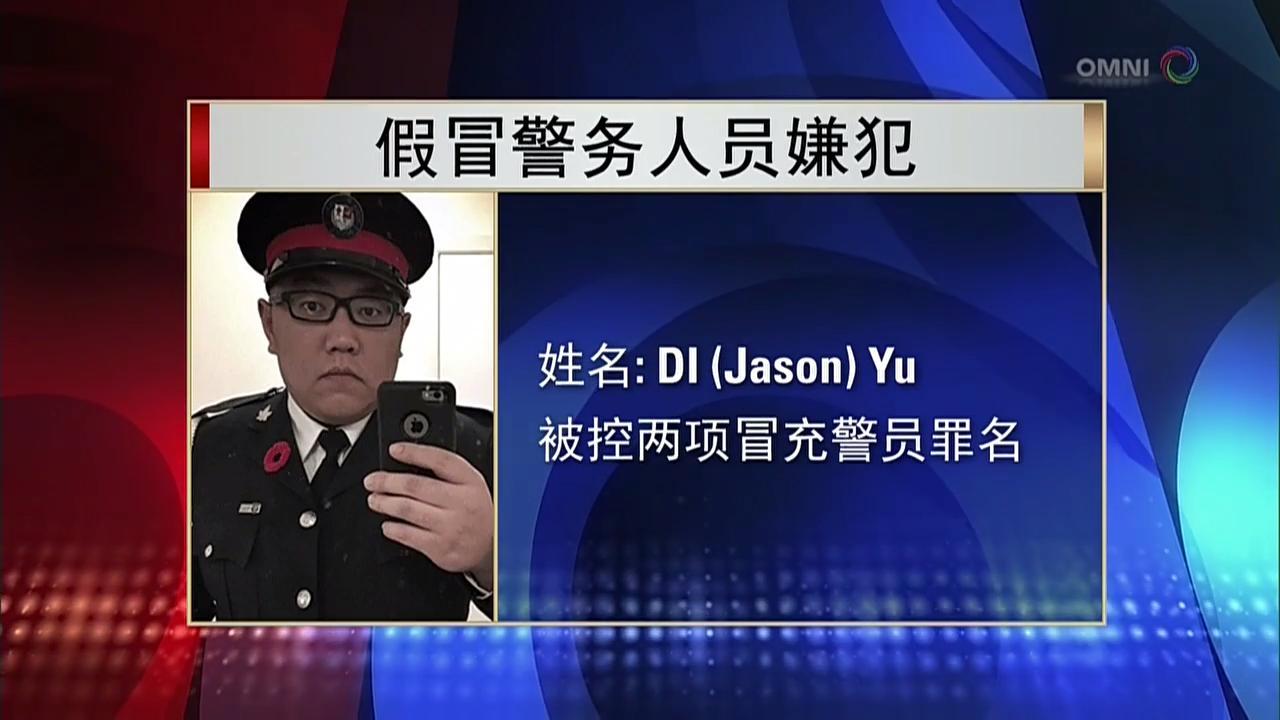 冒充警察的华裔男子被逮捕-DEC 07, 2017 (ON)