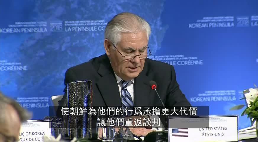 温哥华外长峰会 探讨朝鲜半岛问题-JAN 16, 2018 (BC)