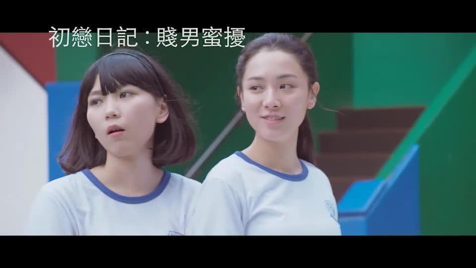 周日大電影﹕ 初戀日記 : 賤男蜜擾