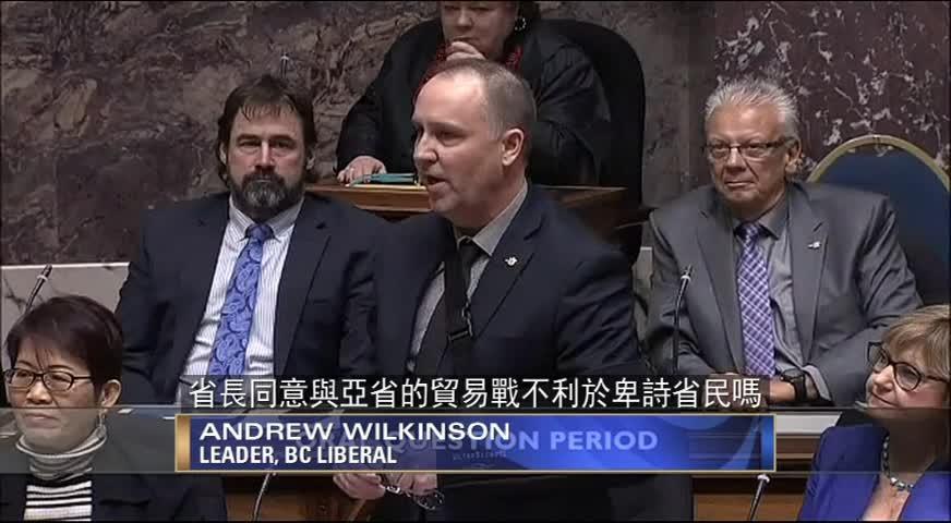 BC与亚省贸易战持续,贺谨强调自己是维护本省利益-FEB 15, 2018 (BC)