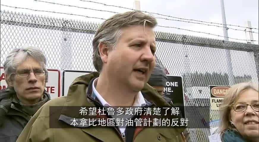 两名国会议员参与反油管示威  违反禁令遭拘捕-MAR 23, 2018 (BC)