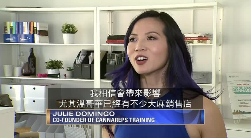 就省府將如何規管非藥用大麻 各方意見不一 (BC) – APR 26, 2018